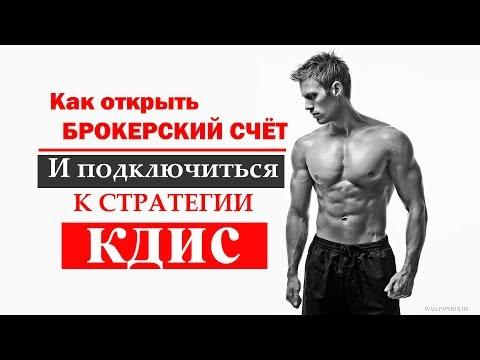 Брокеры бинарных опционов украина