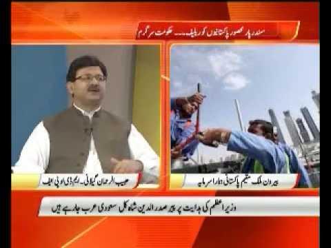 Interview of Mr. Habib-ur-Rehman Gilani, MD, OPF