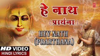 हे नाथ प्रार्थना Hey Nath Prarthana I