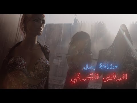 «السر في سهير زكي».. قصة عائلة تصنع «بدل الرقص» في مقابر التونسي