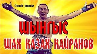 Шынгыс Кайранов - ЛУЧНИК! #mma #ШынгысКайранов #ШахКазах