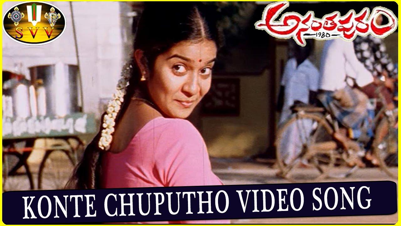 Konte Chuputho Song Lyrics - Ananthapuram 1980 movie Songs Lyrics