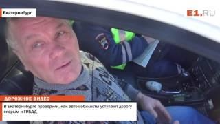 В Екатеринбурге проверили, как автомобилисты уступают дорогу скорым и ГИБДД