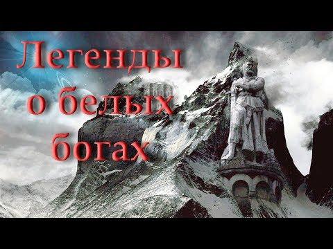 """Александр Колтыпин """"Легенды о белых богах"""""""