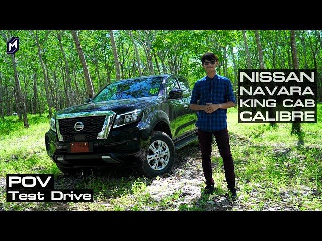 รีวิว NISSAN NAVARA KING CAB Calibre AT: ออฟชั่นแน่นๆแค็บเปิดได้