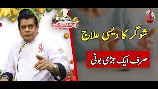 Sugar (Diabetes) Ka Desi Ilaaj | Aaj Ka Totka by Chef Gulzar