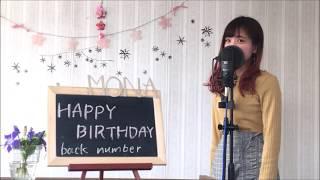 mqdefault - back number / HAPPY BIRTHDAY  cover  full  歌詞付き ドラマ「初めて恋をした日に読む話」主題歌