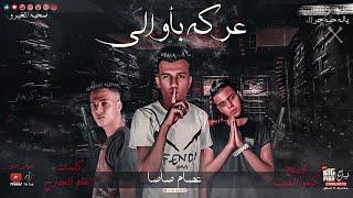 مهرجان عاركه بأولى ( مستنى موتى) غناء عصام صاصا كلمات عبده روقه توزيع كيمو الديب تحميل MP3