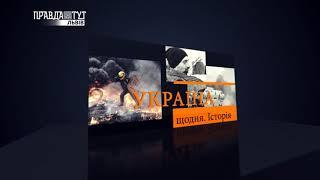 Україна щодня. Історія – 6 листопада