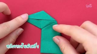 SistaCafe Channel : Origami Wiggling Dinosaur ไดโนเสาร์ขยับปากได้