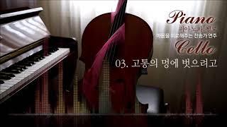 피아노와 첼로 (마음을 위로해 주는 찬송가 연주곡)