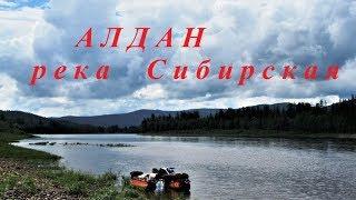 Алдан река Сибирская - Лето 2017