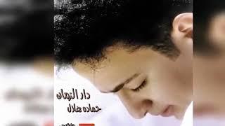 تحميل اغاني حمادة هلال / حرمت يا حبيبى / أغانى الزمن الجميل MP3