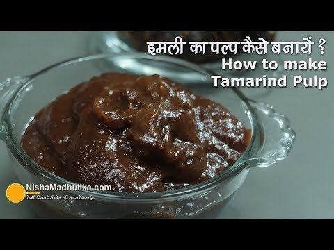 Homemade Tamarind Pulp | इमली का पल्प । Tamarind Concentrate Homemade
