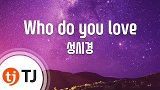 [TJ노래방] Who do you love - 성시경 (Who do you love - Sung Si Kyung) / TJ Karaoke