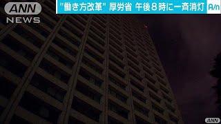 """夜8時でもう真っ暗厚労省が""""働き方改革""""率先17/07/29"""
