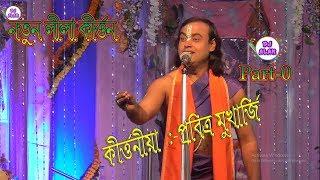 Pabitra Mukherjee Kirtan  প্রবিত্র মুখার্জি  Part 0