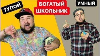 Богатый Тупой ШКОЛЬНИК vs Бедный УМНЫЙ - скетч от clab-33