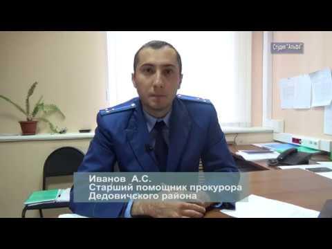 Выступление старшего помощника прокурора Иванова АС