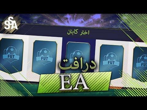 فوت درافت   FIFA 18   ي عين عيني ي شييييخ ع الدرافت الرهيب ????????????????  