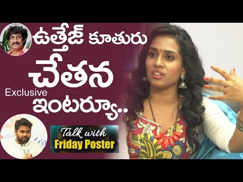 Uttej Daughter Chetana EXCLUSIVE Interview   Celebrities Interview   Talk WIth Friday Poster