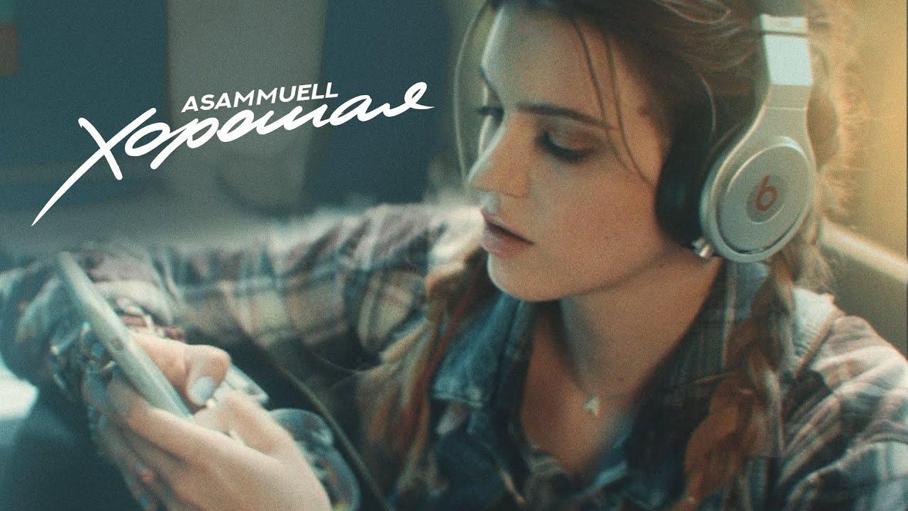 Asammuell — Хорошая