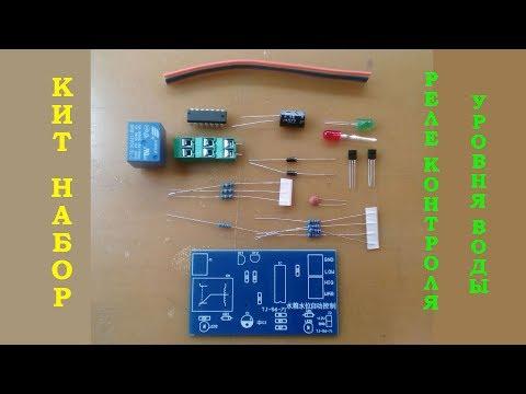 Water level sensor. Set for independent assembly.