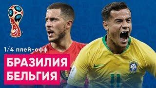 1/4 ЧМ 2018 Бразилия - Бельгия Обзор и прогноз на футбол ЧМ 2018 06.07.2018