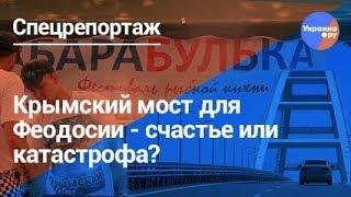 Крымский мост сорвал курортный сезон?