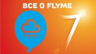 Все о Flyme 7 на какие смартфоны выйдет.