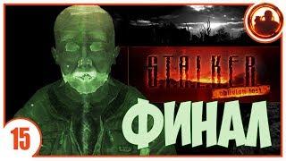 ТАЙНА О-СОЗНАНИЯ. S.T.A.L.K.E.R. Oblivion Lost Remake #15