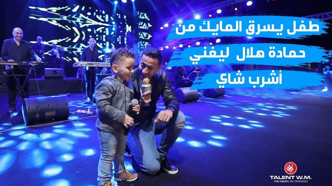 طفل يسرق المايك من حمادة هلال ليغني أشرب شاي علي المسرح