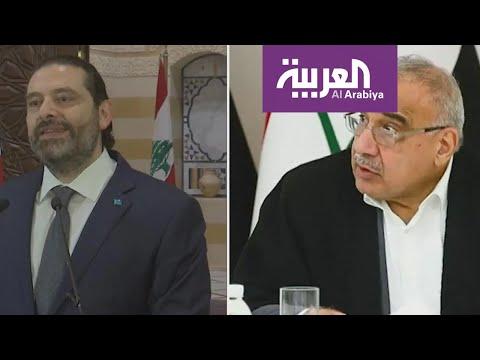 العرب اليوم - شاهد: مسار متشابه بين العراق ولبنان كان وما زال