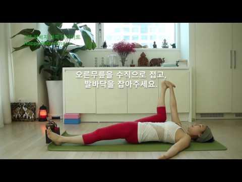 허벅지 안쪽 근육 풀어주는 스트레칭 요가