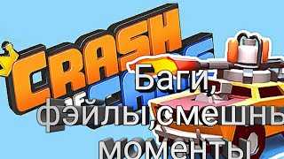 Баги, фэйлы,смешные моменты crash of cars