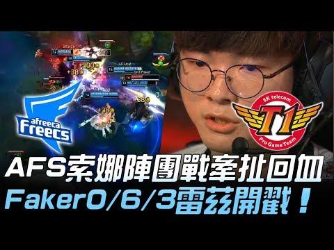 AF vs SKT AFS索娜陣團戰牽扯回血 Faker雷茲0/6/3開戳!Game 1