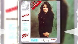 اغاني حصرية حنان البوم بحبك | ماتجرحنيش - Hanan Matgarahnish تحميل MP3