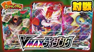 インテレオン   - (ポケットモンスター) - ポケカでもダイマックス!!『ゴリランダーVMAX』vs『インテレオンVMAX』【対戦】