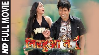 NIRAHUAA NO.1 IN HD | BLOCKBUSTER BHOJPURI MOVIE | Feat.DINESH LAL YADAV (NIrahua), PAAKHI HEGDE |