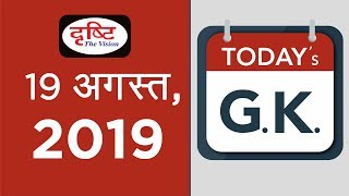 Today's GK - 19 August, 2019
