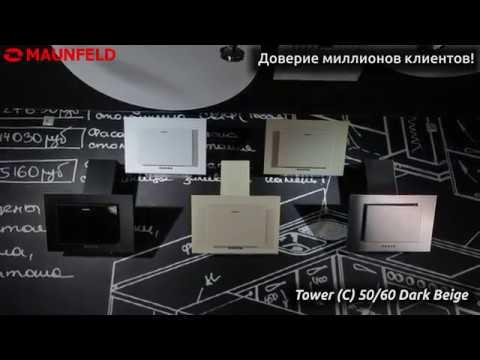 Видеообзор Кухонная вытяжка Maunfeld Tower C темно бежевый