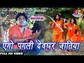 एगो पगली देवघर जातिया Ego Pagli Ho | Chhote Lal Yadav | Pagali Chalal Devghar