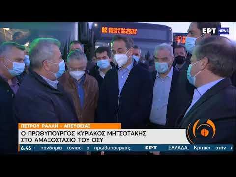 Τα πρώτα 40 λεωφορεία μέσω leasing σήμερα στους δρόμους της Αθήνας  ΕΡΤ 09/04/2021
