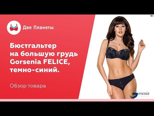 Видео Бюстгальтер GORSENIA К-386, Темно-синий