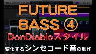EDM作曲 フューチャーベースの制作4 ドン ディアブロ リメイク  変化するシンセコード音の制作