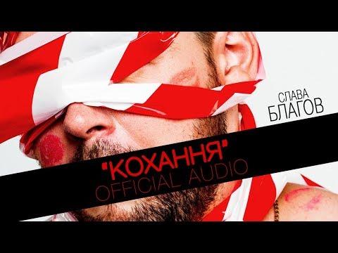 Слава Благов - КОХАННЯ (pre-release) 2019