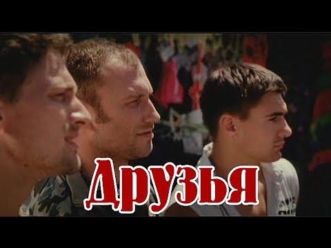 Эдуард Хуснутдинов - Друзья
