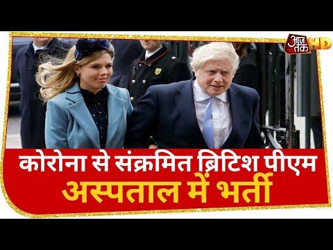 Corona वायरस से संक्रमित ब्रिटिश प्रधानमंत्री Boris Johnson अस्पताल में भर्ती