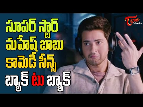 Super Star Mahesh Babu Birthday Special Hit Comedy Scenes Back to Back | TeluguOne
