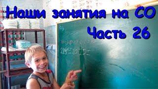 Наши занятия на СО. (Часть 26) (9.18г.) Семья Бровченко.